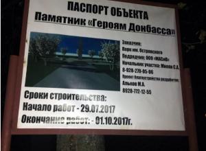 В ближайшем будущем появится памятник «Героям Донбасса» в парке Ростова
