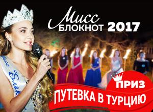 Голосование за участниц конкурса «Мисс Блокнот Ростов-2017» стартует завтра, в четверг