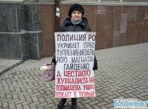 Нового начальника ГУ МВД Ростовской области встречают пикетом
