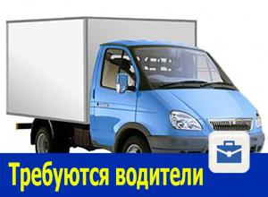 Требуются водители с личным грузовым автотранспортом в Ростове