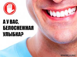 Продление акции от ростовской стоматологии