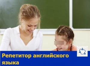 Читать и понимать по-английски научит детей опытный репетитор в Ростове