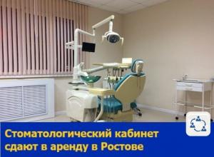 Стоматологический кабинет сдается в аренду в Ростове