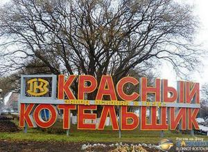 В Таганроге завод «Красный котельщик» перешел на четырехдневную рабочую неделю