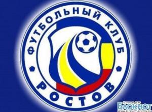 Прокуратура проверила ФК «Ростов» за отказ в устройстве на работу инвалидов