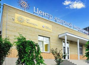 Первый на Юге центр ядерной медицины для диагностики онкологии открылся в Ростове