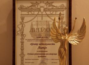Ростовский центр недвижимости «Алекс» получил престижную награду «КАИССА 2013»