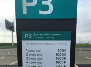 В донской аэропорт «Платов» все-таки можно будет бесплатно заехать на 15 минут