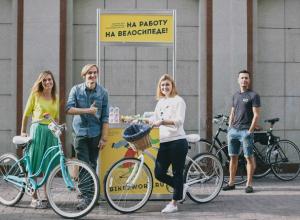 Подарки и приятные бонусы ожидают участников акции «На работу на велосипеде» в Ростове