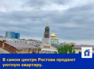 4-комнатная квартира продается в центре Ростова