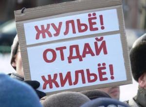 В Ростове обманутые дольщики вышли на митинг