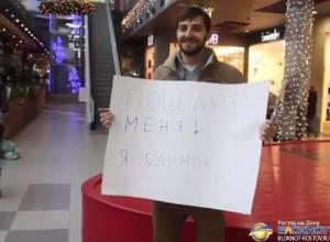 Ростовчане прошлись по улицам и торговому центру с плакатом: «Поцелуй меня! Я одинок»