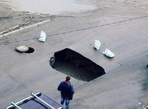 Огромный провал на проезжей части шокировал жителей Ростовской области