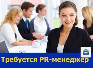 PR-менеджер требуется ростовской фирме