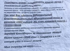 Неизвестные мошенники под Ростовом вымогали деньги и запугивали автовладельцев