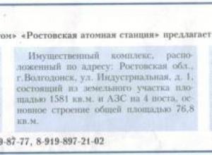 Атомщики Ростовской АЭС продают бронетранспортер
