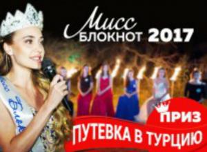 Самые красивые и незаурядные девушки Ростова участвуют в конкурсе «Мисс Блокнот Ростов-2017»