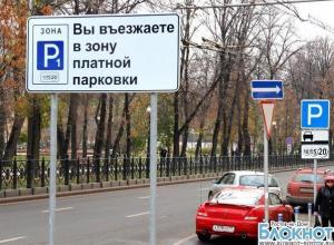 В Ростове платные парковочные места будут стоить 30 рублей в час