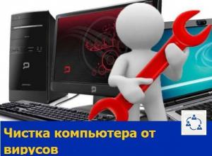 Опытный чистильщик компьютеров и ноутбуков предлагает свои услуги в Ростове