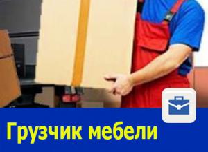 Грузчик мебели требуется в Ростове