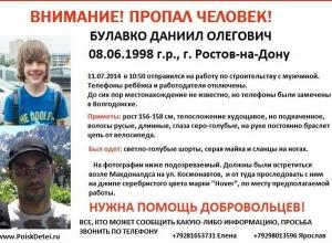 В Ростове-на-Дону пропал 16-летний Даниил Булавко