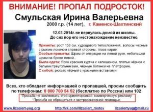 В Ростовской области ищут 14-летнюю школьницу, не вернувшуюся из школы