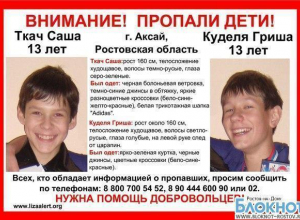 В Аксае пропали два 13-летних школьника