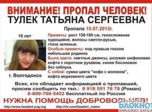 В Волгодонске пропала 16-летняя девушка