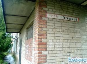 В Ростове на улице  Пескова замерзают жильцы целого дома