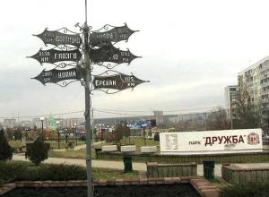 Чиновники Ростова оценили уход за парком «Дружба» в 16 миллионов