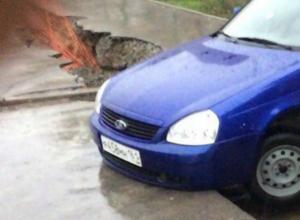 Самый настоящий раскол земной коры едва не поглотил целый автомобиль в ростовском дворе