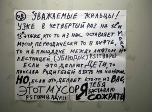 «Крик души» разместил в лифте многоэтажного дома неизвестный житель Ростова