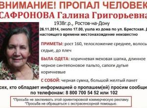 В Ростове пенсионерка вышла в магазин и не вернулась