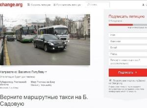 Ростовчане собирают подписи за возвращение маршруток на Большую Садовую