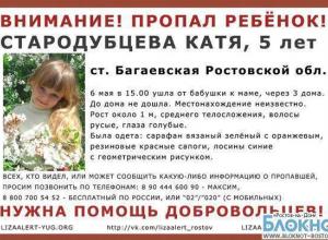 В Ростовской области пропала 5-летняя девочка