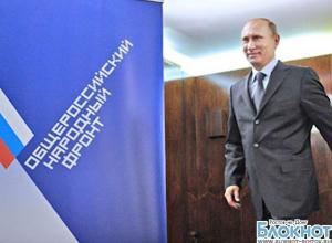 В Ростове открылась конференция ОНФ, участники ожидают Владимира Путина
