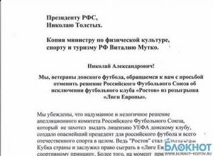 Ветераны донского футбола обратились к президенту РФС по ситуации с «Ростовом»