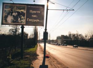 Установленные вдоль дорог покаянные баннеры с царской семьей озадачили жителей Ростова