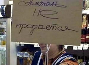 Первого сентября в Ростовской области запрещена продажа алкоголя
