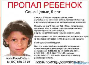 Найдены свидетели, видевшие 9-летнюю Сашу Целых