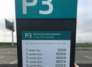 Стали известны цены на парковку в новом аэропорту «Платов» в Ростове