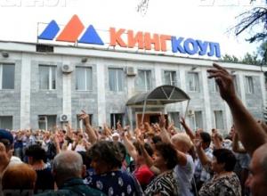 Горнякам обанкротившегося «Кингкоула» выплатили зарплату за июнь прошлого года
