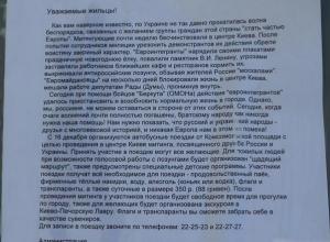 В Волгодонске расклеили провокационные листовки, призывающие участвовать на митинге в Украине