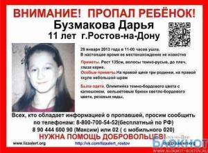 В Ростове пропала 11-летняя школьница