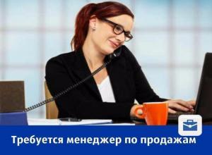 Дружному ростовскому коллективу требуется менеджер по продажам
