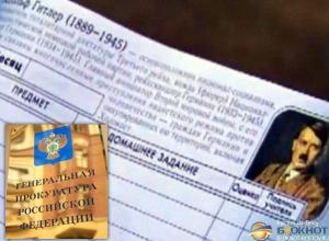 Прокуратура не нашла признаков экстремизма в школьных дневниках с Гитлером