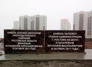 Строительство новой школы торжественно началось в микрорайоне «Суворовский» в Ростове