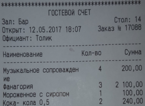 Нашпигованный ошибками чек от официанта Толика довел до слез посетительниц кафе в Ростове