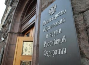 В Ростовской области 21 вуз отнесен к группе нуждающихся в реорганизации. СПИСОК