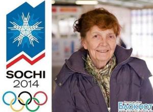 73-летняя пенсионерка из Ростовской области подала заявку на участие в волонтерском движении Сочи-2014